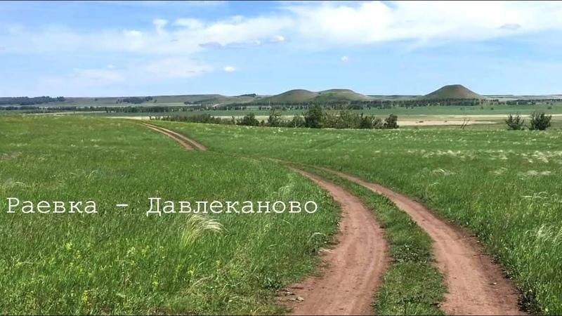 Велосәфәр Раевка Давлеканово июнь 2019