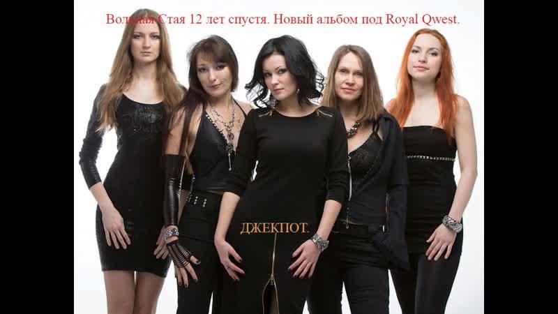 Вольная Стая 12 лет спустя новый альбом под Royal Qwest