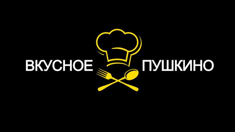 Вкусное Пушкино Выпуск 12