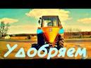 Трактор Беларус МТЗ 920 и лейка для минерального удобрения. Удобряем землю. vseklevo синий трактор
