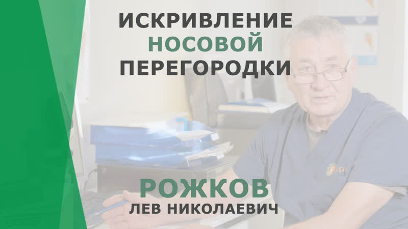 Искривление носовой перегородки | Рожков Лев Николаевич | Отоларинголог КОРЛ Казань