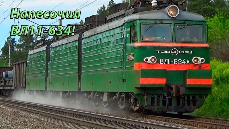Опять напесочили оператора! Электровоз тройник ВЛ11-634633Б с грузовым поездом