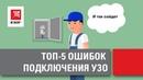 Топ 5 ошибок электрика при подключении УЗО - Устройство защитного отключения. Советы электрика.