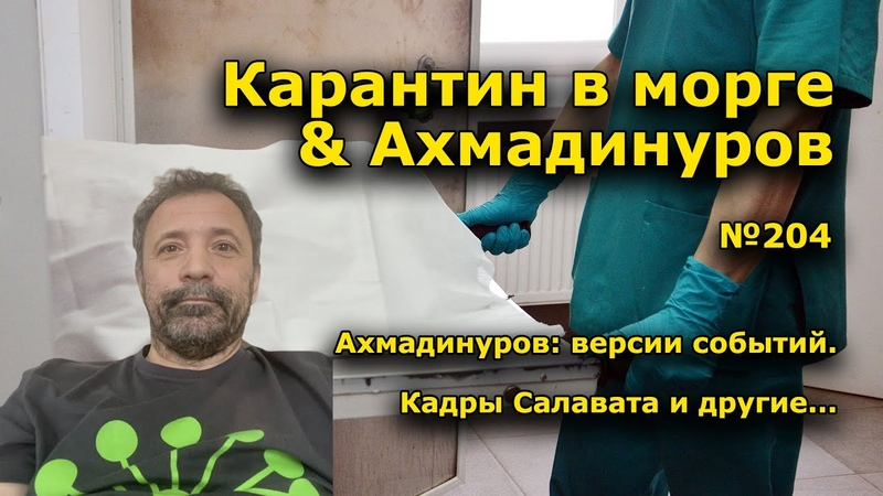 Карантин в морге Ахмадинуров. Открытая Политика. Выпуск - 204