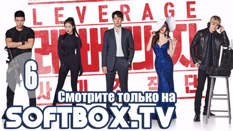 Озвучка SOFTBOX Грабь награбленное 06 серия