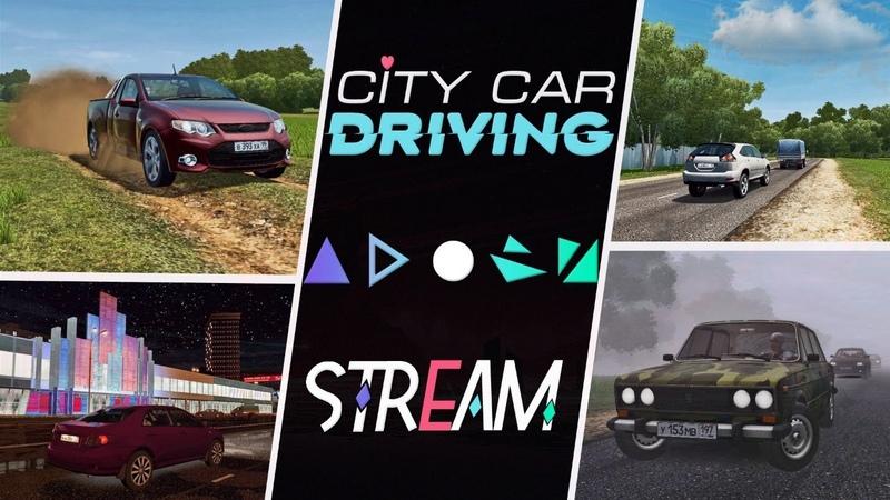 Стрим перед сном 🖤 Катаю в City Car Driving