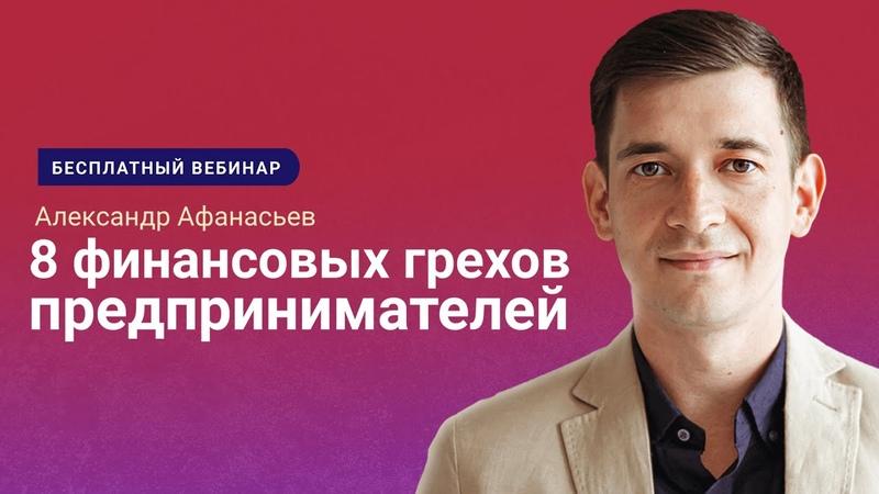 Александр Афанасьев Вебинар 8 финансовых грехов предпринимателей