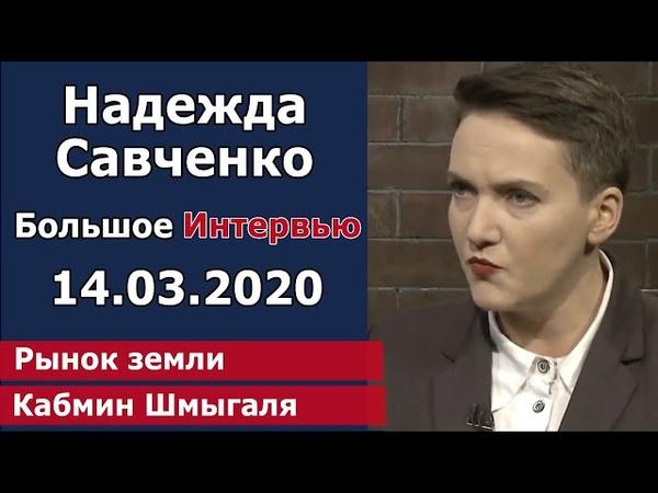 Надежда Савченко в Большом интервью на 112, 14.03.2020. Полное видео