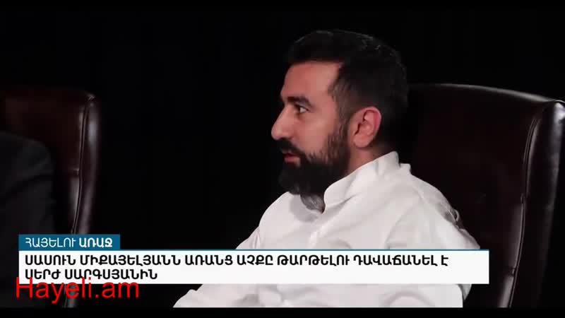 Սասուն Միքայելյանն աչքն առանց թարթելու դավաճանել է Սերժ Սարգսյանին․Կոնստանտին Տե