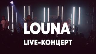 LIVE: LOUNA в Брать живьём на о2тв