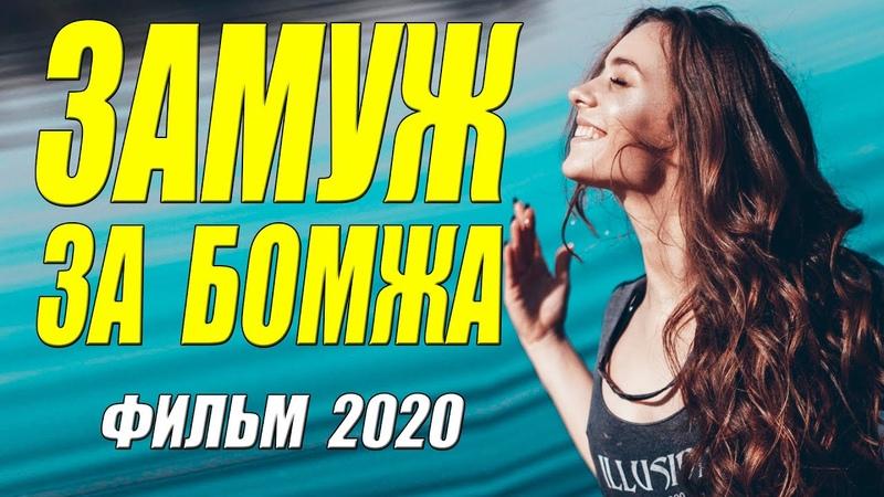 Райский фильм * ЗАМУЖ ЗА БОМЖА * Русские мелодрамы 2020 новинки HD 1080P