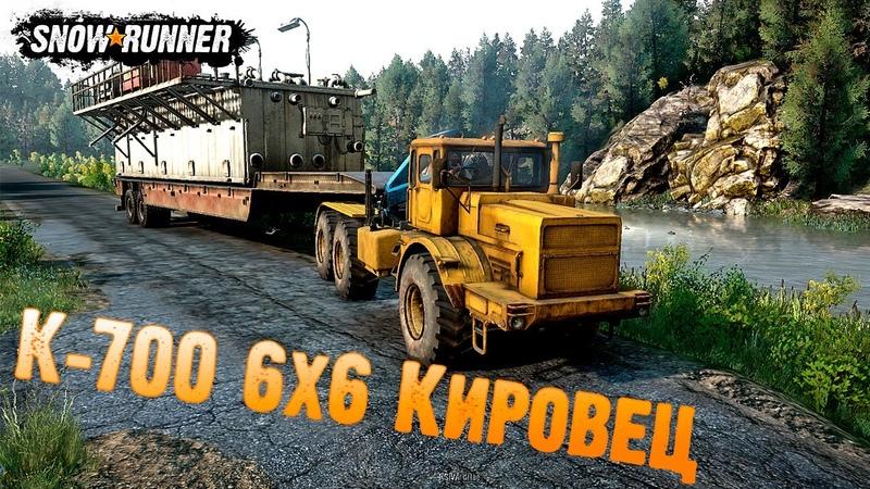 SnowRunner Обзор Мода К 700 Кировец