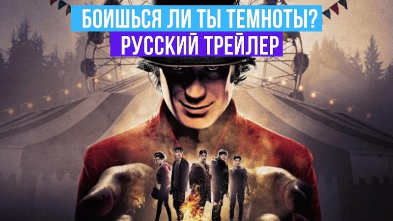 Боишься ли ты темноты Русский трейлер 2020