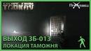 Новый выход на Таможне ЗБ-013 Escape from Tarkov