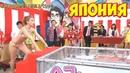 Самые дикие японские телешоу! Часть 4 Что вытворяют японцы по телику Японские шоу и пранки.