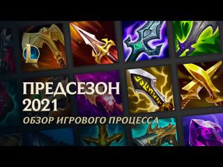 Обзор предсезона 2021 | Игровой процесс  League of Legends