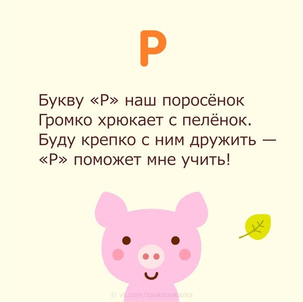 СТИХИ ДЛЯ РАЗВИТИЯ ДИКЦИИ Весёлые обучающие кapточки для детей. Тренируемся правильно выговаривать звуки «Л», «Р», «С», «Ц», «Ч», «Ш» и