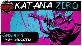 МЕЧ ЯРОСТИ   Прохождение Katana ZERO - Серия №1