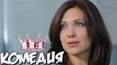 НЕРЕАЛЬНАЯ КОМЕДИЯ! Я Люблю Своего Мужа Российские комедии, фильмы онлайн