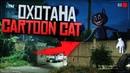 Охота На Cartoon Cat ! Удалось его снять На Видео ! Гигантский Кот ! Потусторонние