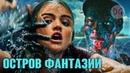 [ТРЕШ ОБЗОР] фильма ОСТРОВ ФАНТАЗИЙ (Желания убивают)