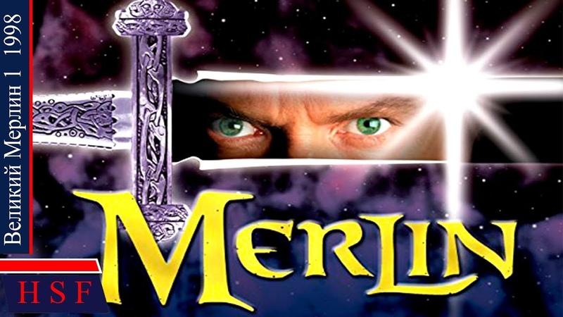 Великий Мерлин 1 Королева тьмы Мэб и Меч Экскалибур Магический Исторический фильм фэнтези