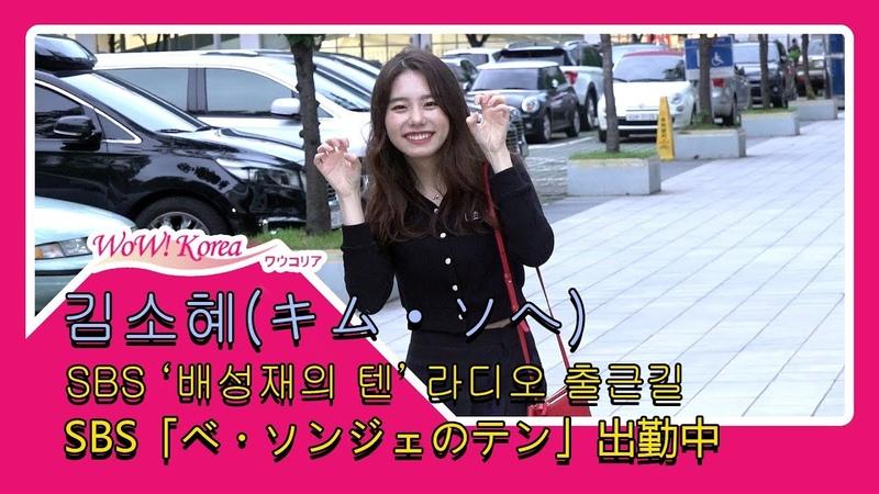김소혜(KIM SOHYE), 오랜만에 추억을 선사하는 펭디의 상어춤 (キム・ソヘ, SBS「ベ・12477