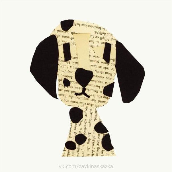 СОБАЧКИ ИЗ СТАРЫХ ГАЗЕТ Аппликации для малышейЖила-была собака,Большая-пребольшая,И был у той собакиОгромный рыжий хвост.И вот, когда собакаБежала по дороге,За нею пыль вставалаПочти до самых
