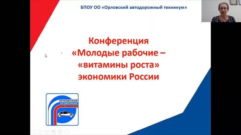 Научно практическая конференция Молодые профессионалы витамины роста экономики России