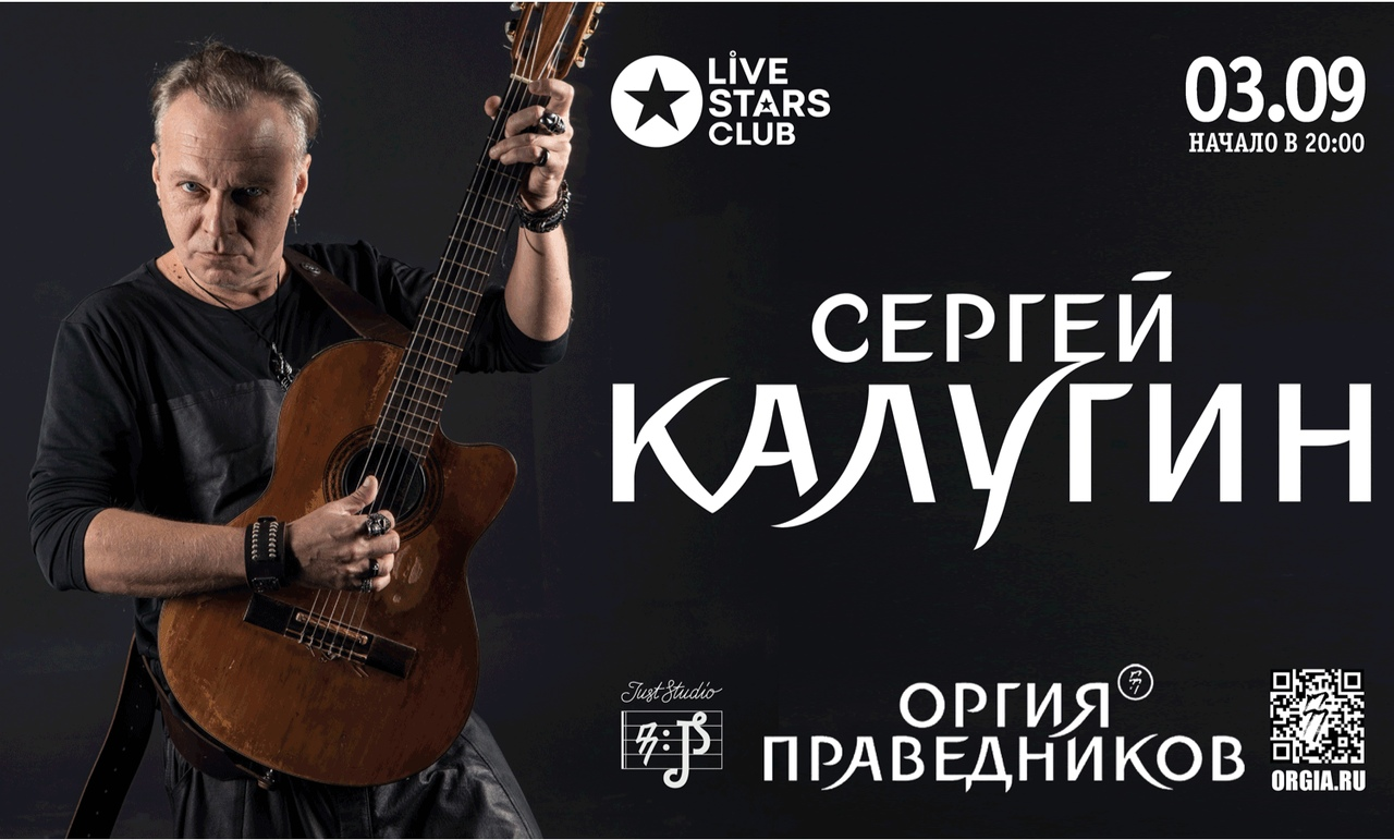 Концерт Сергея Калугина
