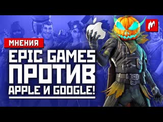 Epic Games против Apple и Google когда Fortnite вернётся на iOS и кто победит в войне компаний