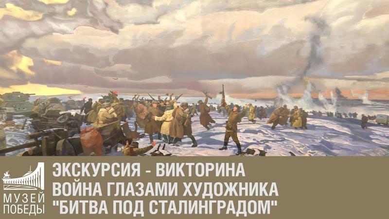 Экскурсия - викторина Война глазами художника, диорама Битва под Сталинградом