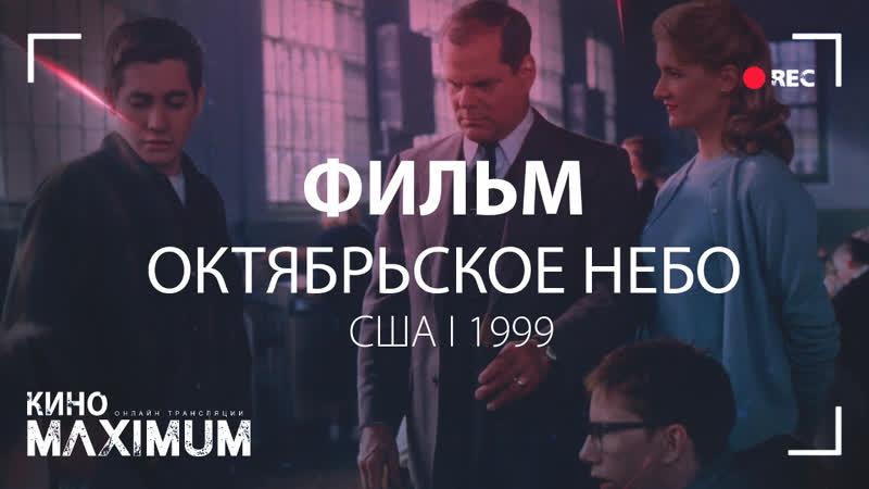 Кино Октябрьское небо (1999) MaximuM