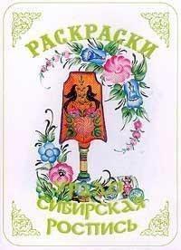 КНИЖКИ-РАСКРАСКИ Познавательные и обучающие книжки-раскраски для детей дошкольного и младшего школьного