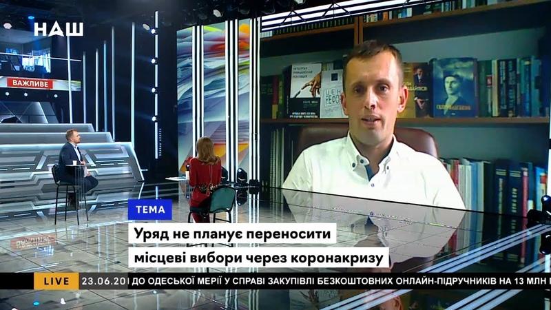 Бортнік Команда Зеленського на місцевих виборах хоче використати дистанційне голосування. НАШ 23.06