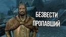 Skyrim Все варианты прохождения квеста БЕЗ ВЕСТИ ПРОПАВШИЙ Полный разбор и его секреты!