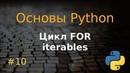 Свежая подборка по основам Python
