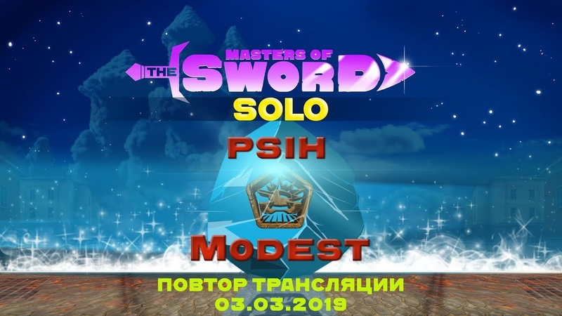 Modest vs psih Masters of the sword. SOLO 03.3.2019