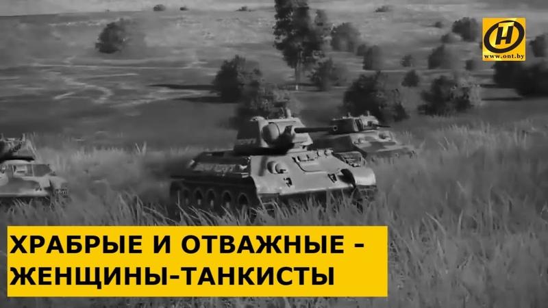 Правнуки Победы История о женщинах танкистах