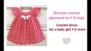 Как связать детское платье крючком. How to crochet a baby-girl dress.