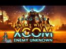 XCOM Терминатор LongWar Сложность