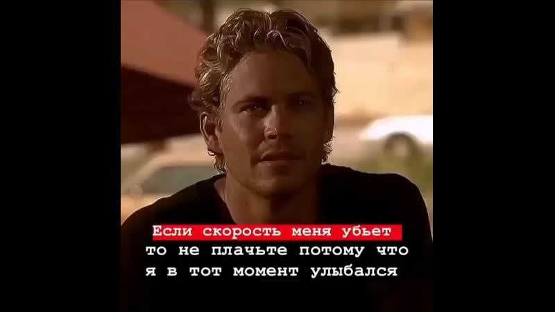 Пол Уокер