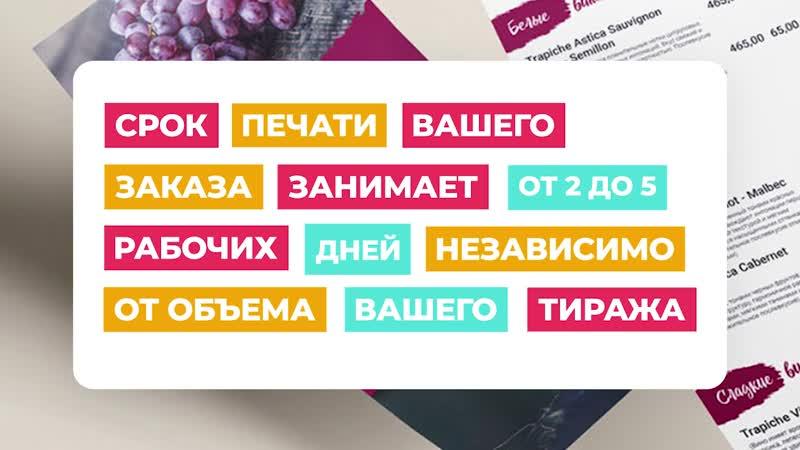 Центр Печати ЖАН - Флаеры и листовки...