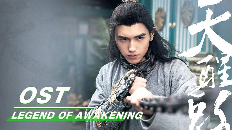 陈飞宇 程潇 OST Legend of Awakening 天醒之路《少年侠》MV iQIYI