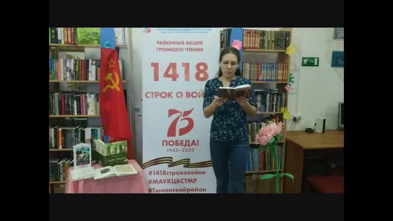 6 Перевалово К Симонов Возвращение в город чит Попова Ксения Вячеславовна