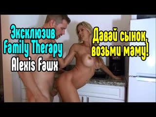 Alexis Fawx порно, секс анал минет wtfpass на русском порно секс анал минет порно милфа секс анал большие сиськи Секс