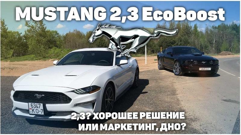 Ford Mustang Ecoboost 2 3 Надежность проблемы обзор автообзор тест драйв