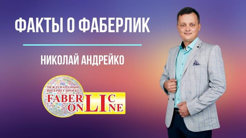 Факты о Фаберлик Топ лидер Николай Андрейко