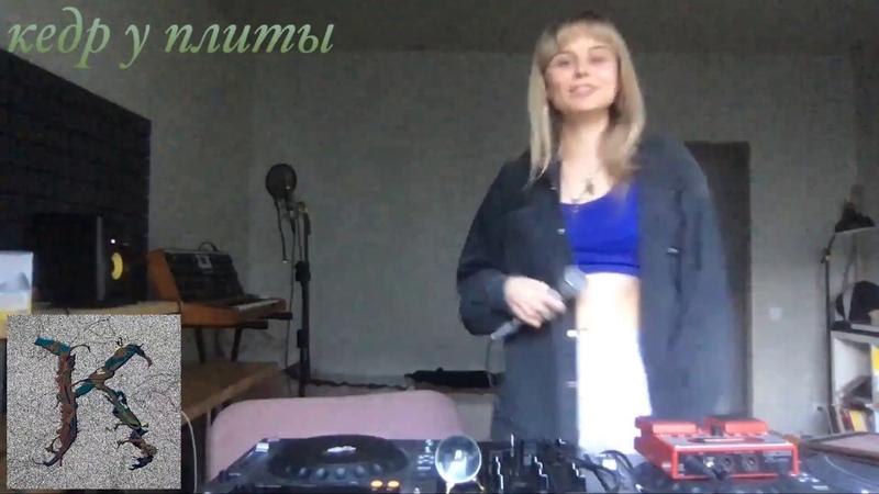 Kedr Livanskiy unreleased кедр у плиты выпуск 2