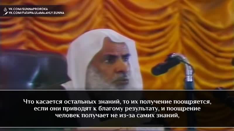 Правила которым должен следовать получающий знания Шейх Мухаммад аль 'Усаймин